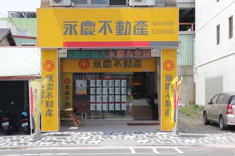 永慶不動產花蓮中山站前加盟店
