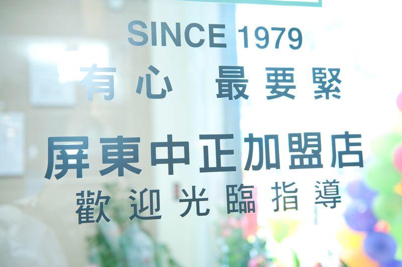 吉佳房屋有限公司 住商不動產 屏東中正加盟店